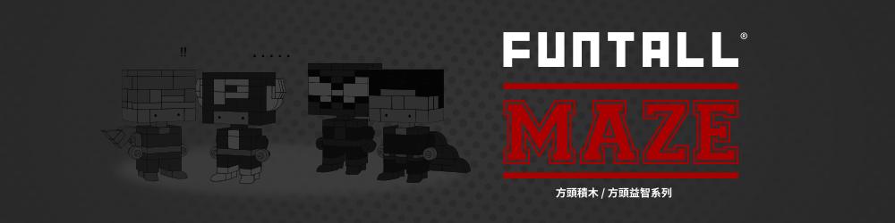 方頭積木之益智系列與其標誌. Funtall Maze series.