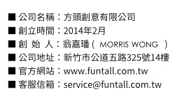 funtall-basic-info-01a-260x145