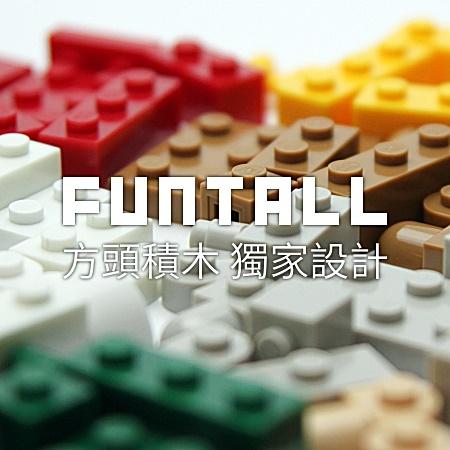 方頭積木獨家設計. Unique design from Funtall Cube.