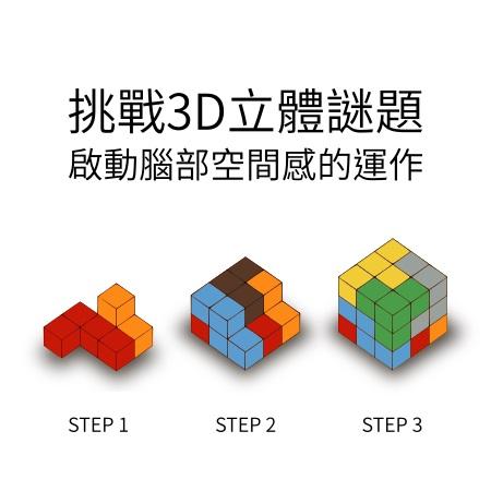 挑戰方頭的3D索瑪方塊迷宮挑戰. Challenge the 3D puzzle with our Funtall Soma Cube.