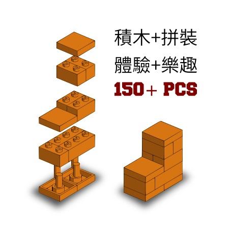 方頭積木提供組裝樂趣與積木的新玩法. Enjoy playing with Funtall Cube.