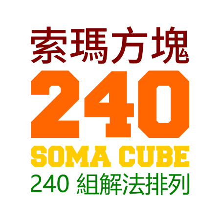 3D索瑪方塊有240種的立體解法. 240 solution for 3D soma cube.