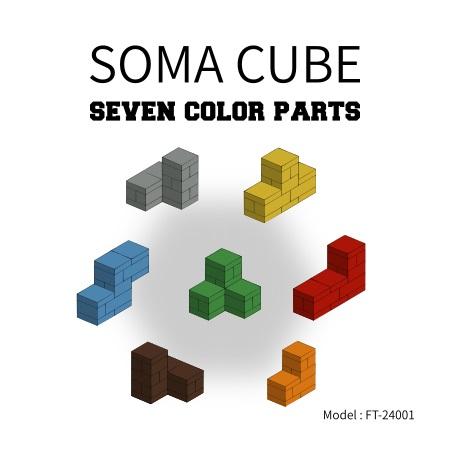 用方頭積木組成索瑪方塊的七塊零件! Make colorful 7 parts with Funtall Cube.