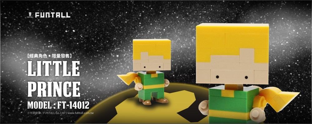Funtall Little Prince FT-14012 台灣製造積木 小王子 方頭積木 公仔 玩具 toy block