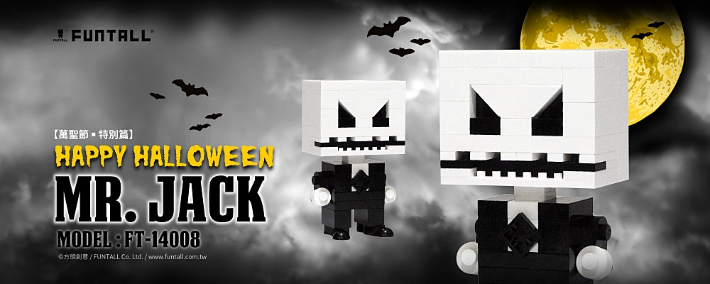 Funtall Mr. Jack Halloween Happy 方頭積木 方頭公仔 傑克 萬聖節快樂
