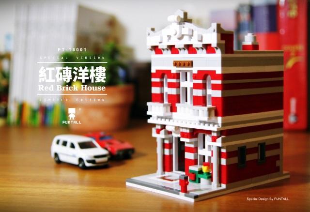紅磚洋樓! 擺在書桌上玩耍也很可愛呀! Red Brick House 迷你積木建築 袖珍屋 By FUNTALL 方頭積木台灣製造!