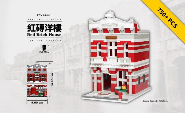 方頭積木:方頭建築 推出第一棟紅磚洋樓 (Red Brick House) 玩具 迷你 積木 建築小屋系列 袖珍屋 方頭 台灣製造積木