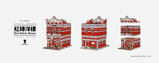 方頭積木推出方頭建築紅磚洋樓的迷你建築 玩具袖珍房屋 Red Brick House FUNTALL