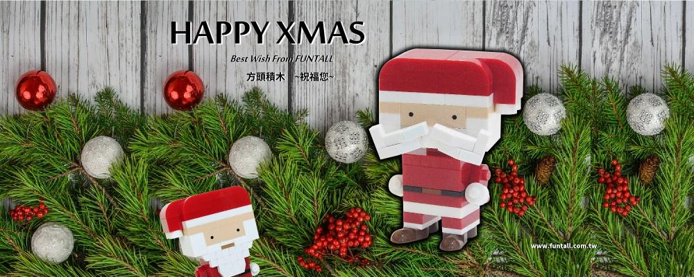Funtall Santa Claus Beard Handlebar FT-14016 聖誕老公公 方頭積木公仔 台灣製造積木 玩具 toy block