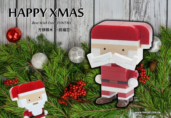 funtall happy xmas 2017 postcard 方頭積木 與 方頭公仔 祝福您 聖誕快樂!